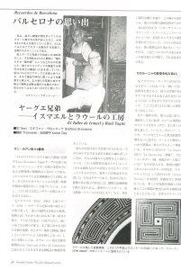 yague_japan1